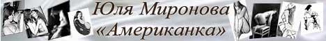 Юля Миронова «Американка»